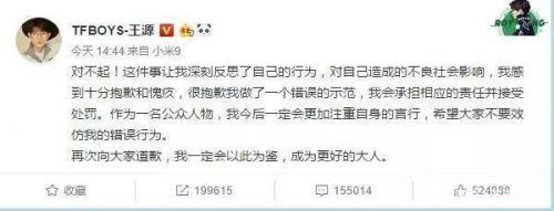 王源半年三次道歉怎么回事?王源为什么频繁道歉都因为什么事道歉