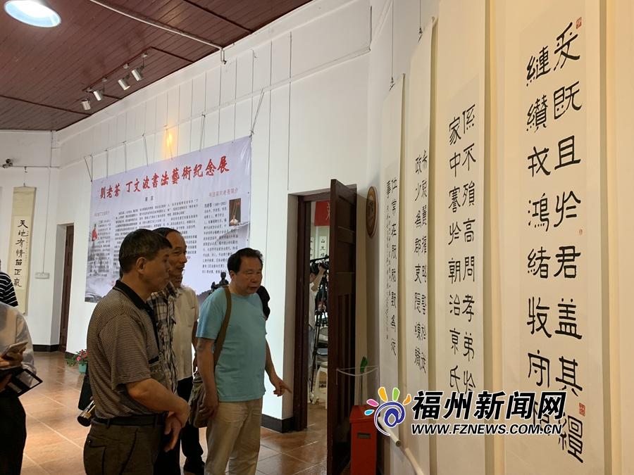 福州仓山举办刘老苍、丁文波书法纪念展 展期至5月26日