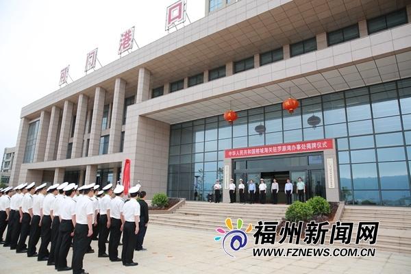 榕城海关驻罗源湾办事处揭牌成立