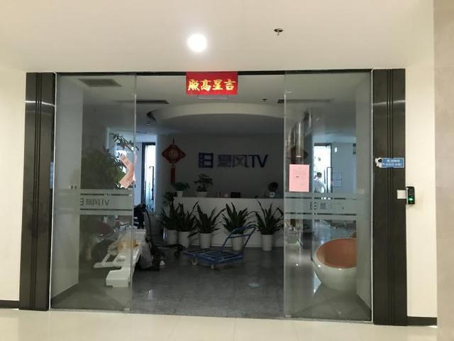 独家丨暴风TV解散风波: 职工否认解散 运营主体迁至深圳高科大厦