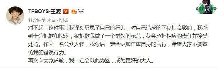 易烊千玺为王源抽烟事件怒了?发文截图网上疯传,警方这样说