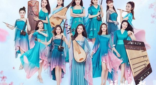 沉寂多年后重出江湖 女子十二乐坊将来榕办音乐会