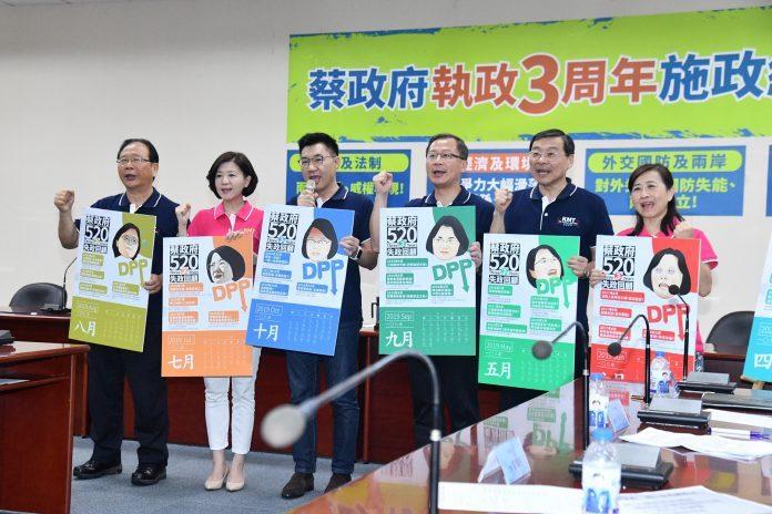 """蔡英文上台3周年 国民党送""""大礼"""":失政月历"""