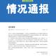 南京市应用技术学校校长张璟被刑拘:办学过程中涉嫌诈骗犯罪