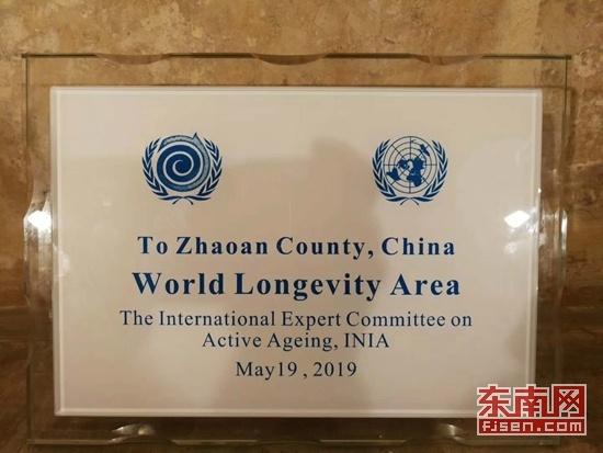 """""""世界长寿乡""""花落诏安 当地80岁以上高龄老人上万"""