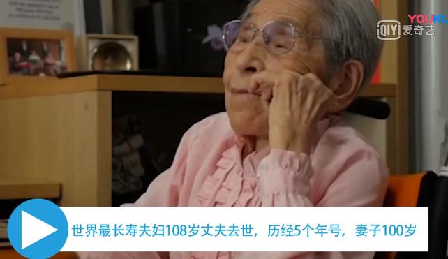 世界最长寿夫妻变成了他们 到底是有啥诀窍才可以如此长寿呢?