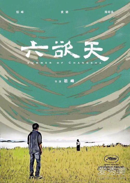 祖峰新片退出戛纳真正原因是什么?电影六欲天讲了什么故事主演是谁