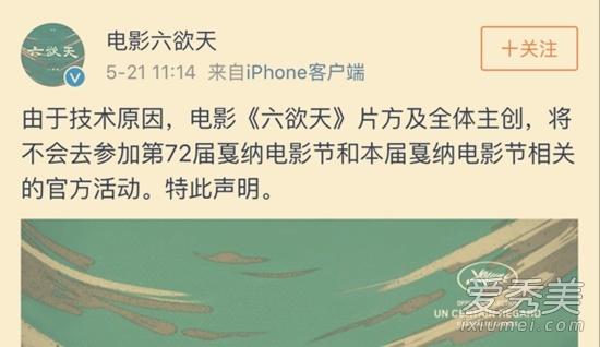 祖峰新片退出戛纳真正缘由是甚么?影戏六欲天讲了甚么故事主演是谁_娱乐报道