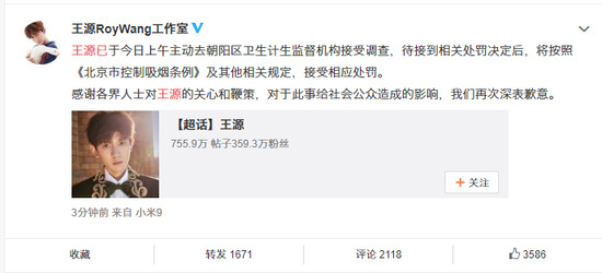 王源已主动与北京卫监部分联络接收观察与处分 王源抽烟最新消息_娱乐报道