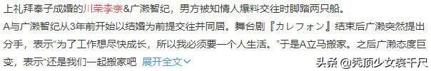 AKB48成员川荣李奈丈夫被曝劈腿,5天前二人刚刚宣布奉子成婚
