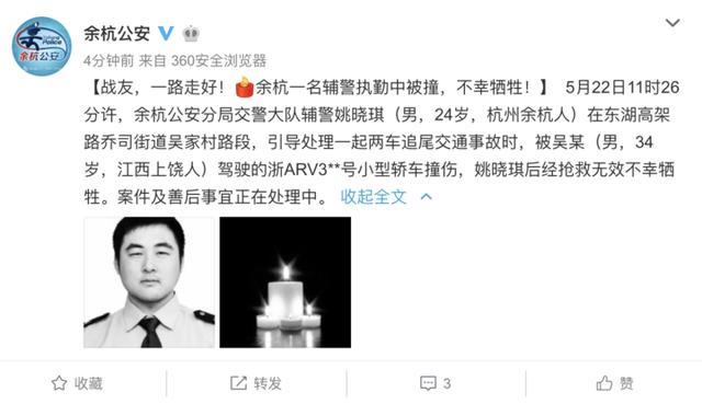 杭州辅警执勤被撞怎么回事?杭州辅警执勤被撞原因是什么?