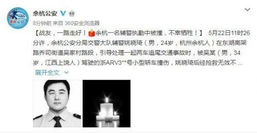 杭州辅警执勤被撞最新消息 杭州辅警执勤时为什么被撞伤情如何?