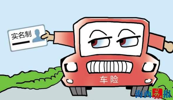 厦门5月31日起 启动车险投保实名缴费和投保短信验证