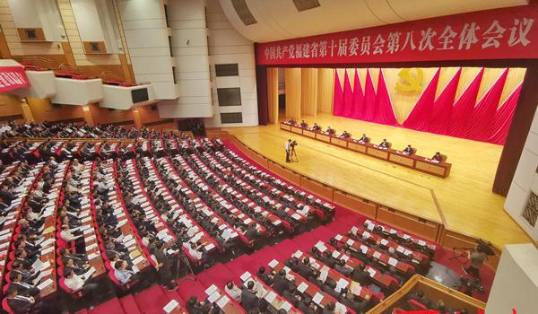 中共福建省委十届八次全会在福州召开