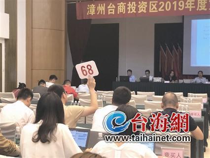 漳州臺商區今年首場土拍 最高樓面價10318.7元/㎡