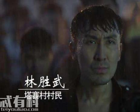 破冰行动:林胜武结局是什么? 林胜武最后会被林灿杀死吗