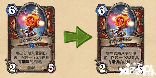 炉石传说机械崛起卡牌有哪些改动 机械崛起卡牌改动一览