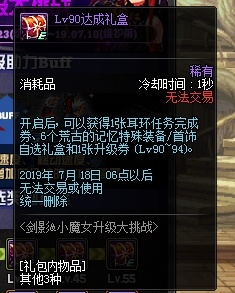 DNF剑影装备怎么选 DNF剑影速成攻略