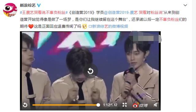 《创造营》王晨艺疑似回应退赛传闻,承诺不辜负粉丝,路人怒转粉