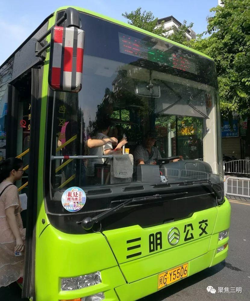 注意!三明市区多条公交线路调整!含机场、动车站等!