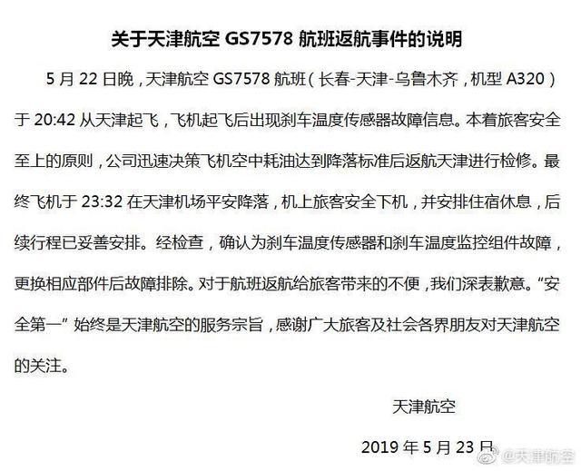 天津航空发布GS7578航班返航事件说明 系刹车温感器出现故障