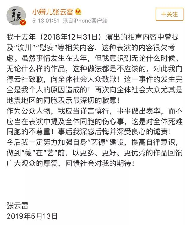 张云雷用相声调侃汶川地震,凌晨致歉