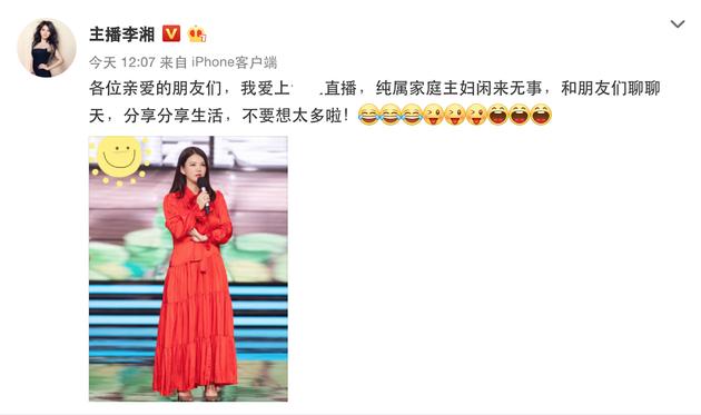 李湘回应直播炫富质疑:谈天分享生涯不要想太多_娱乐八卦
