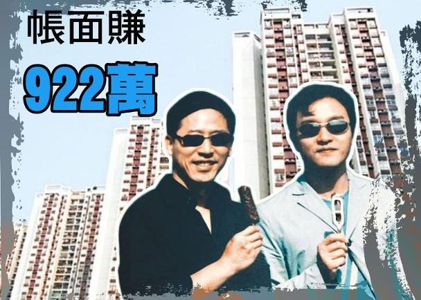 张国荣旧爱唐鹤德房子升值1.7倍 卖出赚进811万
