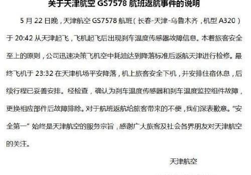天津航空故障返航怎么回事?天津航空GS7578出现了什么故障修好了吗