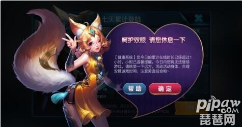 王者荣耀6元在线解除防沉迷真的吗? 防沉迷破解工具有用吗?