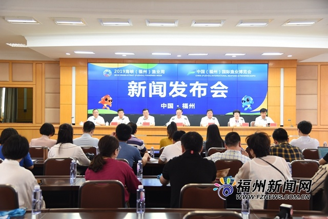2019渔业周·渔博会5月30日至6月1日在福州举办