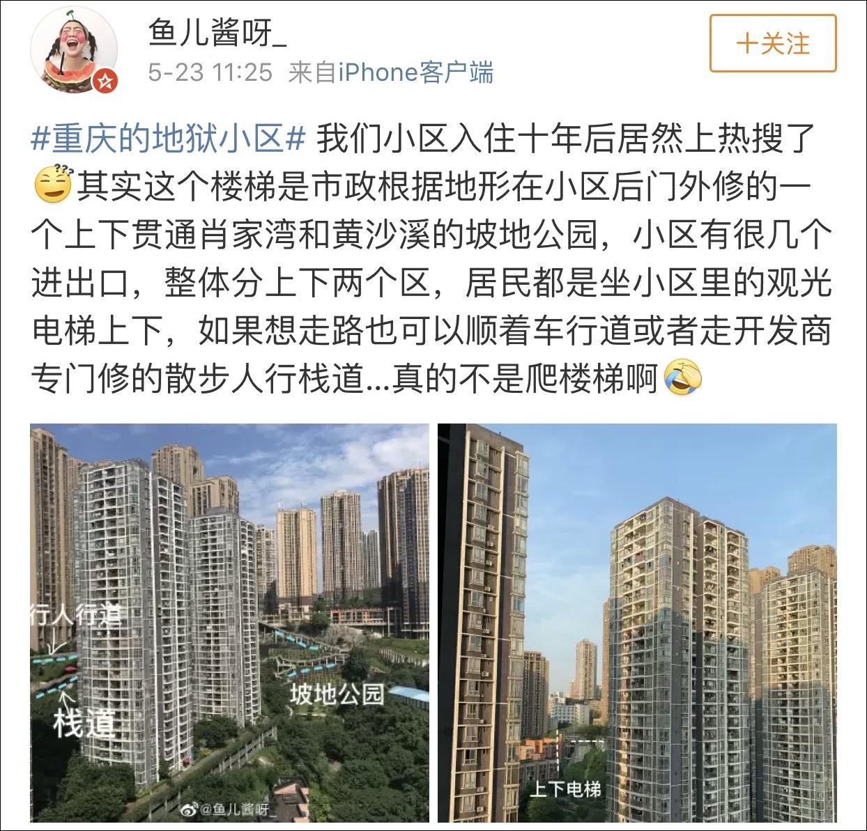 重庆的地狱小区具体地址在哪里?重庆的地狱小区是什么样的