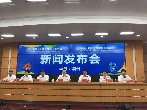 2019渔业周·渔博会将于5月30日在福州揭幕 展示面积4.6万平方米