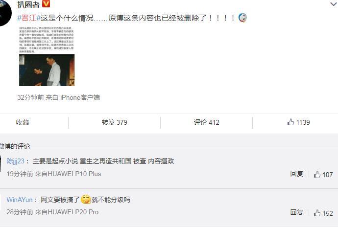 晋江文学城被查处 晋江文学城发整改声明