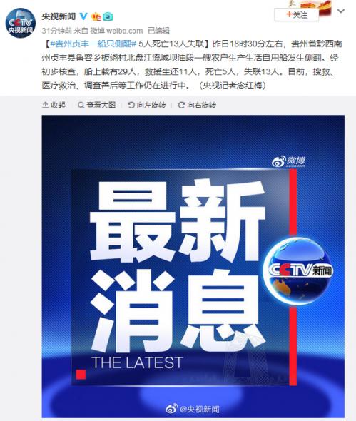 贵州船只侧翻失联最新消息 贵州船只侧翻失联了多少人现场情况曝光