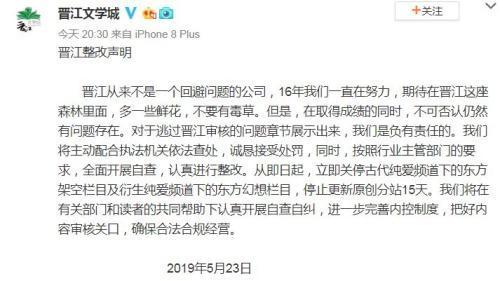 晋江文学城发布整改声明:停止更新原创分站15天