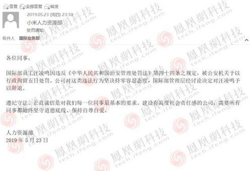 小米副总裁被辞退详细新闻介绍?汪凌鸣个人资料为什么被辞退