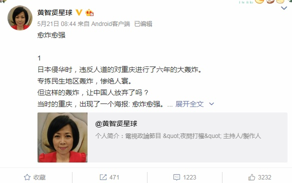 黄智贤一天发两篇文章支持华为:中国,挺下去!
