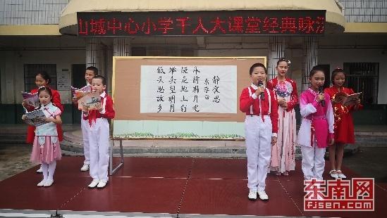 """漳州南靖""""千人不仅仅是指兵将大课堂""""为孩子打造书香校园"""
