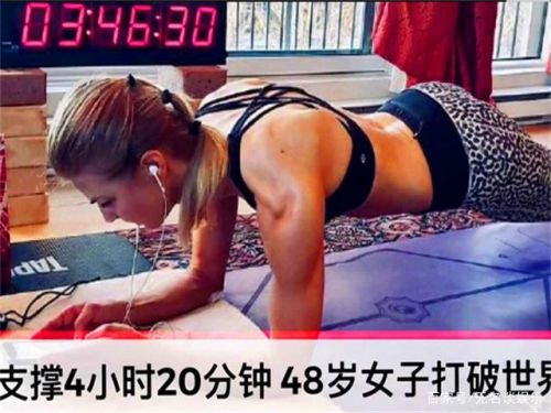 女子平板支撑4小时20分什么情况 创造了新的世界纪录