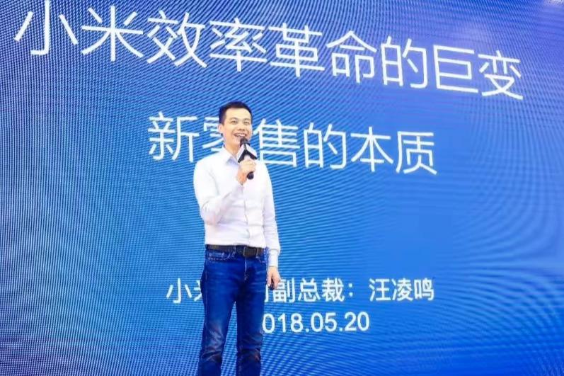 小米副总裁被辞退怎么回事 汪凌鸣或涉嫌猥亵被拘留