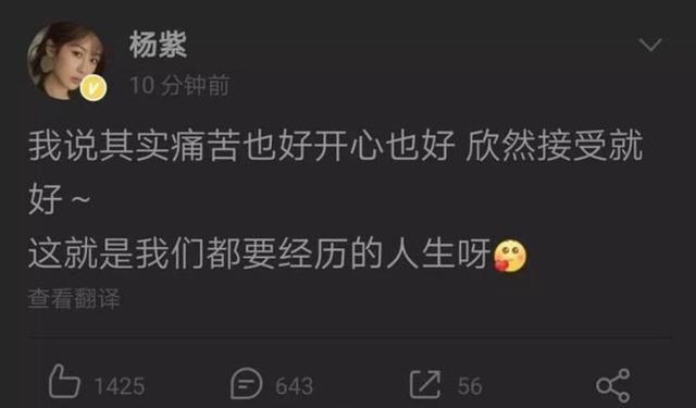 """杨紫秒删""""痛苦""""微博令人心疼,她为何如此执着于""""视后""""荣誉?"""