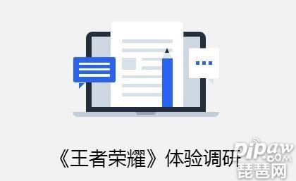 王者荣耀苹果体验服申请入口地址 5月苹果体验服申请资格怎么抢号