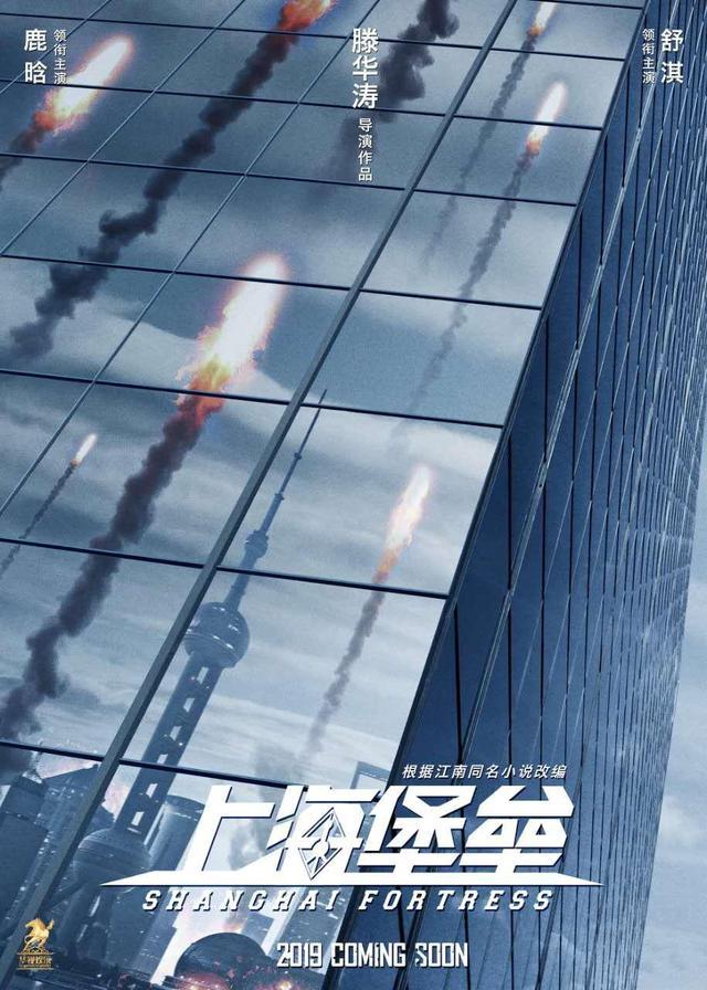 鹿晗舒淇《上海堡垒》定档什么时候上映?上海堡垒剧情介绍