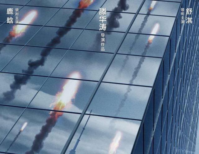 鹿晗舒淇《上海堡垒》定档8.19 科幻战争决战上海