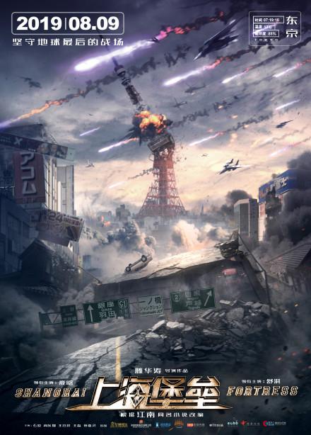 上海堡垒好看吗?上海堡垒什么时候上映剧情介绍主演名单