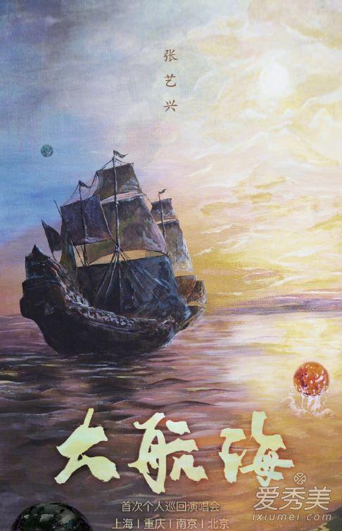 张艺兴大航海个人巡回演唱会在哪举行 张艺兴大航海演唱会购票攻略