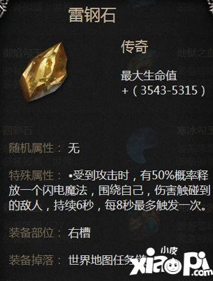 拉结尔雷钢石有什么效果 雷钢石属性图鉴一览