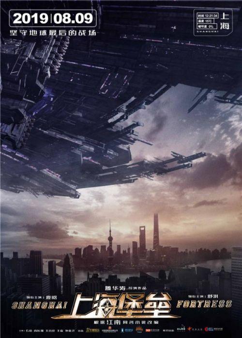 上海堡垒定档具体上映时间什么时候?上海堡垒讲了什么故事剧情介绍