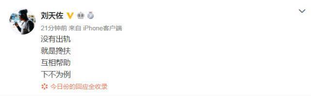 《士兵突击》刘天佐回应出轨风波:就是搀扶,互相帮助